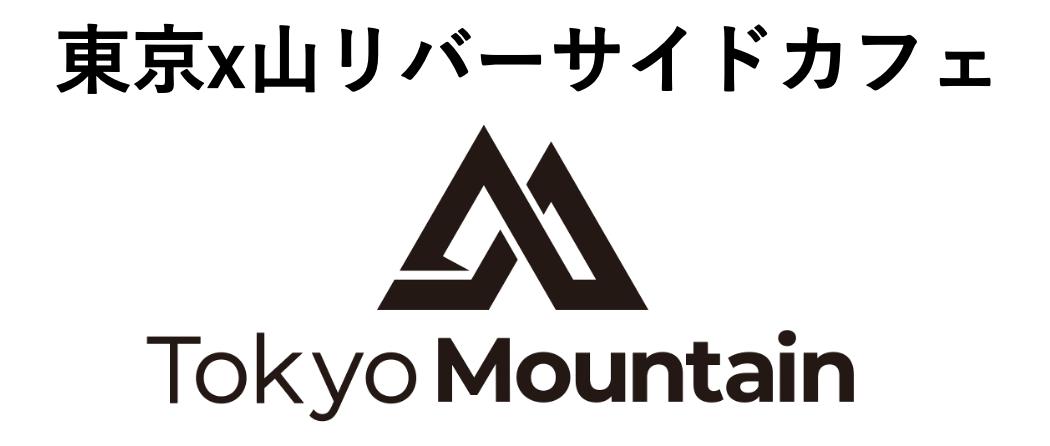 東京x山リバーサイドカフェ